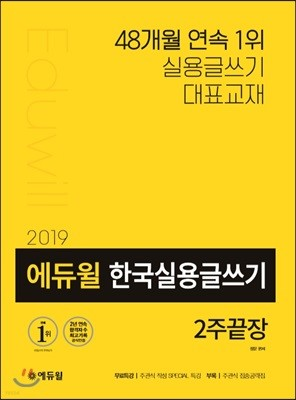 2019 에듀윌 한국실용글쓰기 2주끝장