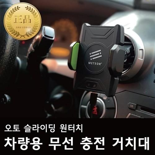 METEOR 메테르 차량용 자동 무선충전 거치대