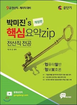 박미진's 전산직 전공 핵심요약zip