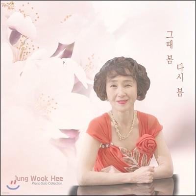 정욱희 - 피아노 독주집 [그때 봄 다시 봄]