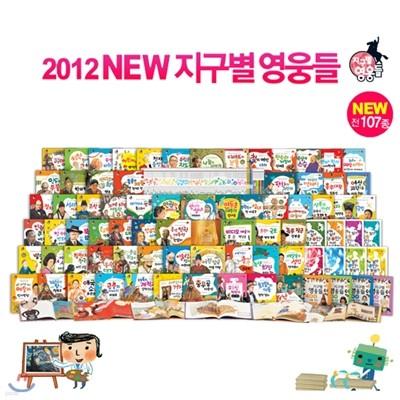 2012 NEW 지구별 영웅들 (전107종)