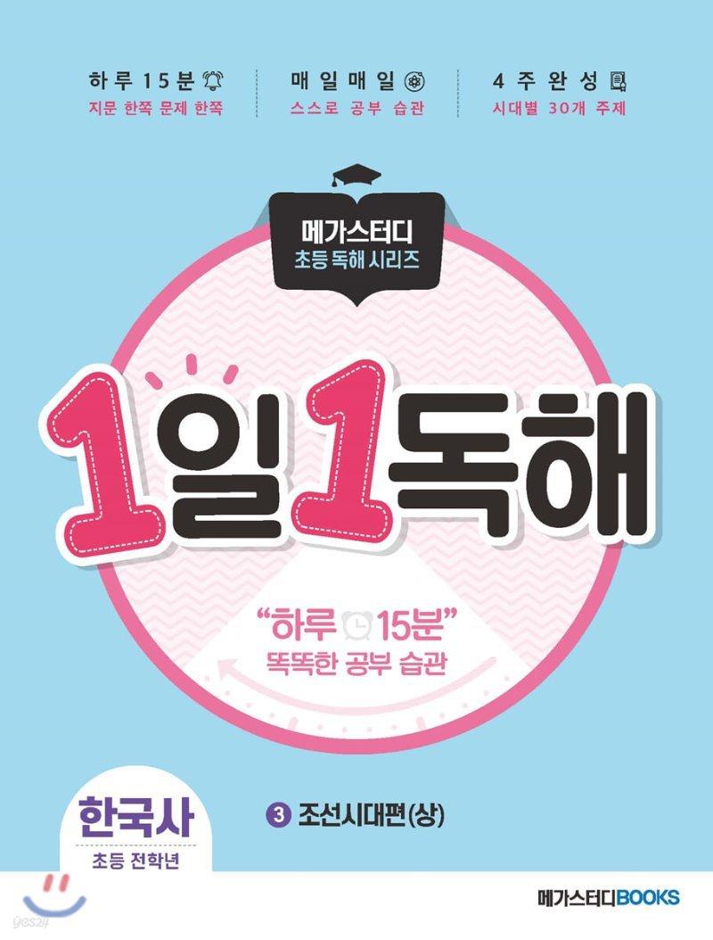 메가스터디 초등 독해 1일 1독해 한국사 3권