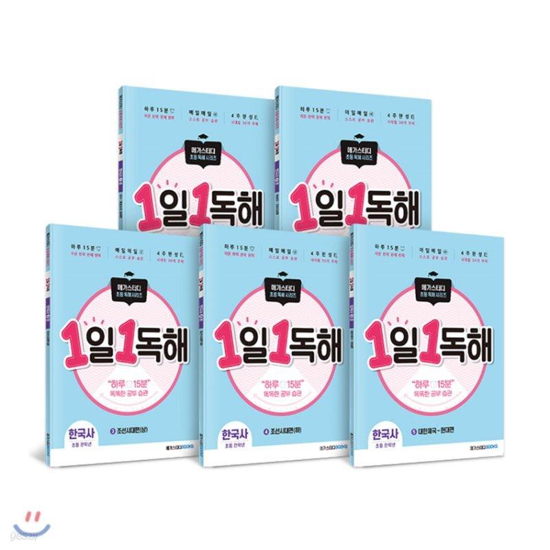 메가스터디 초등 독해 1일 1독해 한국사 전 권 세트