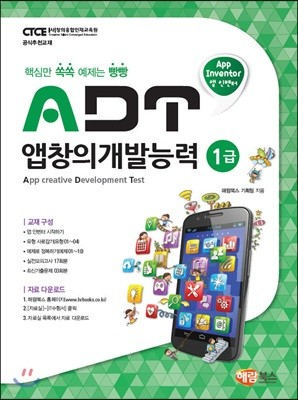 ADT 앱창의개발능력 1급