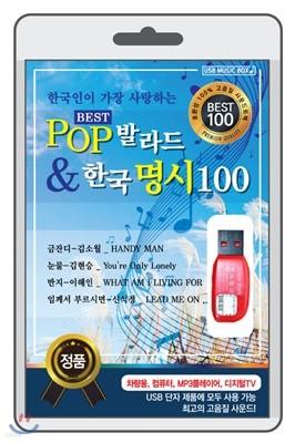 [USB] POP 발라드 & 한국 명시 100