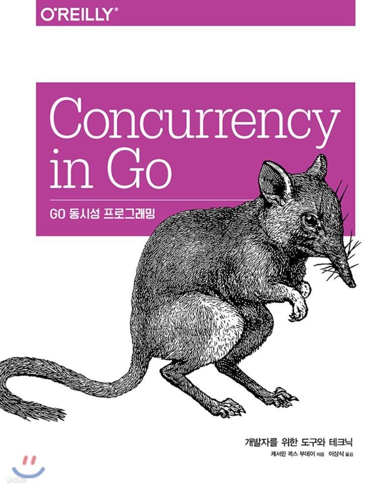 Go 동시성 프로그래밍