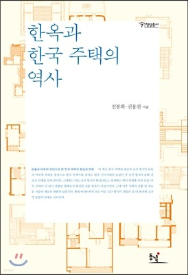 한옥과 한국 주택의 역사