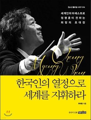 한국인의 열정으로 세계를 지휘하라