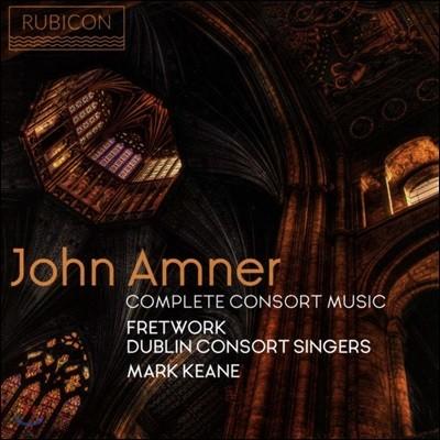 Fretwork 존 암너: 콘소트 뮤직 전집 (John Amner: Complete Consort Music)