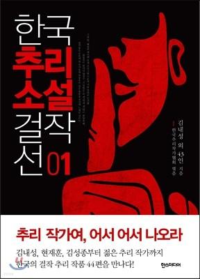 한국추리소설 걸작선 1