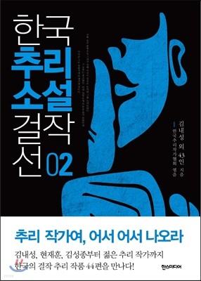 한국추리소설 걸작선 2