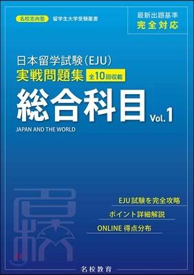 日本留學試驗(EJU)實戰問題集 總合科目 Vol.1