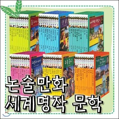 [와니북스] 논술만화 세계명작 문학 (전60권)