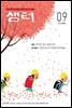 2012년 9월호 월간샘터