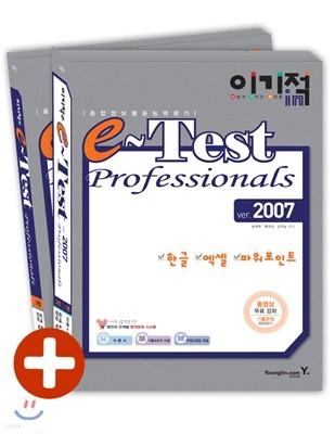 이기적 in e-Test Professionals ver.2007