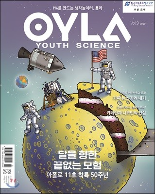 욜라 OYLA Youth Science (격월) : vol.9 [2019]
