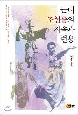 근대 조선춤의 지속과 변용