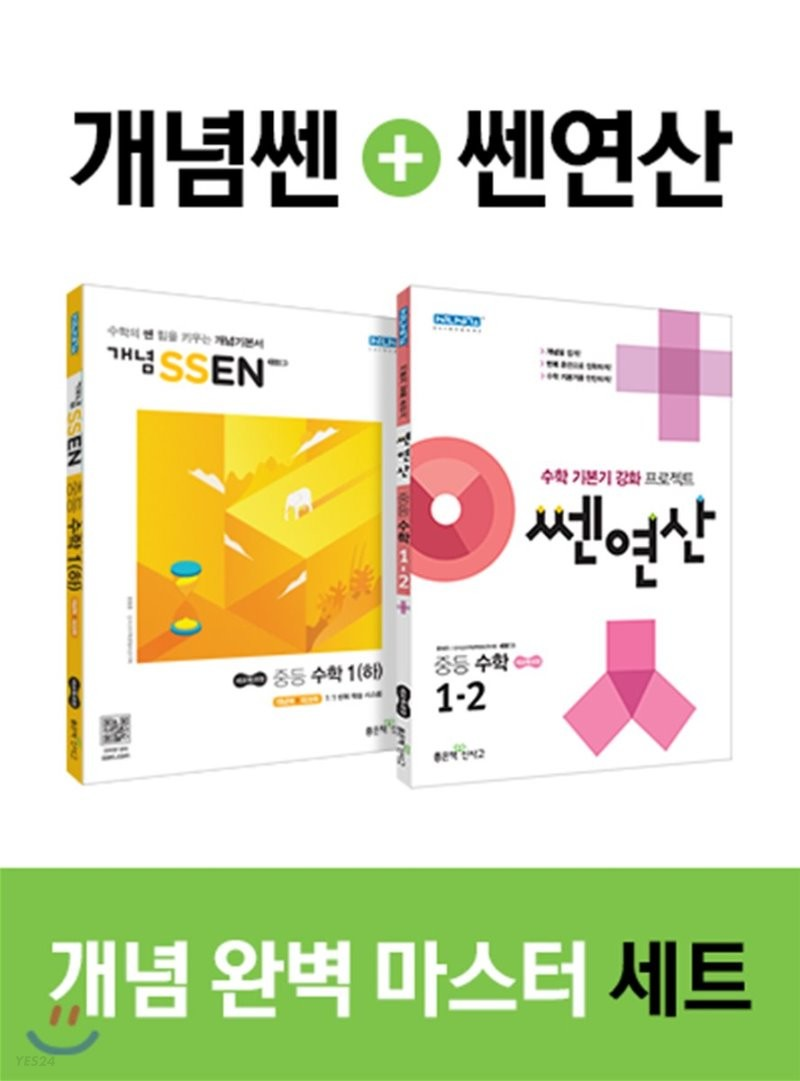 개념 SSEN 쎈 중등수학 1 (하) + 쎈연산 중등 수학 1-2 (2019년)