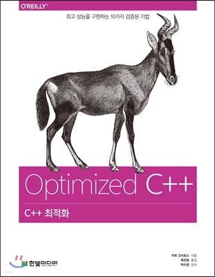 C++ 최적화