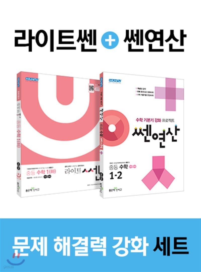 라이트 쎈 중등수학 1 (하) + 쎈연산 중등 수학 1-2 (2019년)
