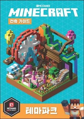 마인크래프트 건축 가이드 테마파크