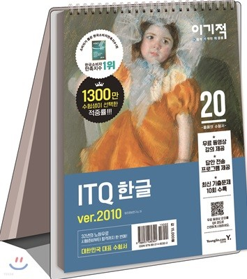 2020 이기적 ITQ 한글 ver.2010 (스프링)