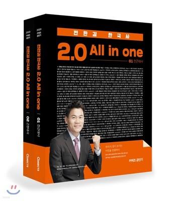 2020 전한길 한국사 2.0 All in one