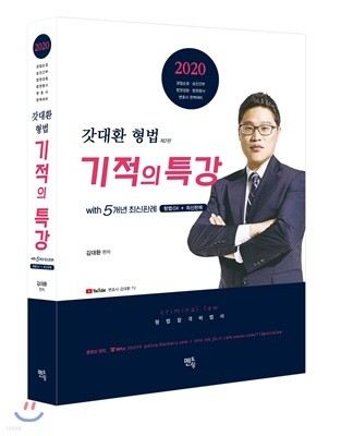 2020 갓대환 형법 기적의 특강 with 5개년 최신판례
