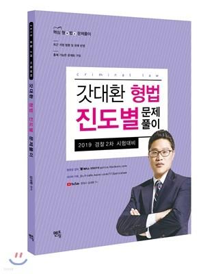 2019 갓대환 형법 진도별 문제풀이
