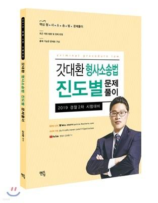 2019 갓대환 형사소송법 진도별 문제풀이