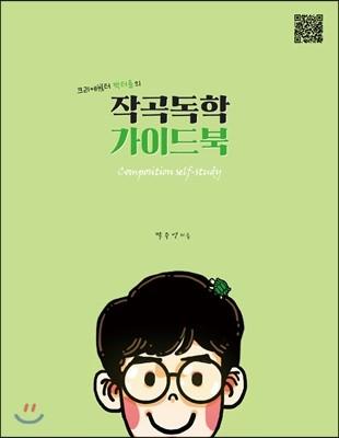 작곡독학 가이드북