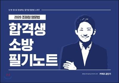 2020 조태정 영문법 합격생 소방 필기노트