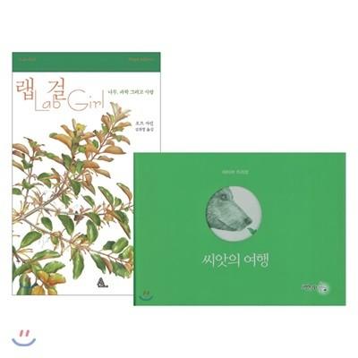 랩걸 + 씨앗의 여행