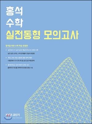 2020 홍석 수학 실전동형 모의고사
