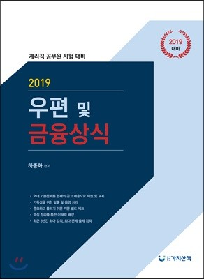 2019 우편 및 금융상식