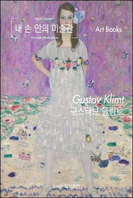 내 손 안의 미술관, 구스타브 클림트
