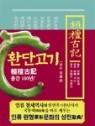 환단고기 역주본 (원전)