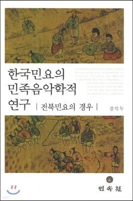 한국민요의 민족음악학적 연구