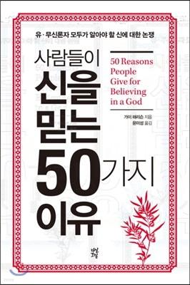 사람들이 신을 믿는 50가지 이유