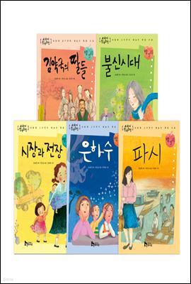 교과서 한국문학 박경리 작가 도서세트(5권)