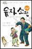 교과서 한국문학 이문구 04 유자소전