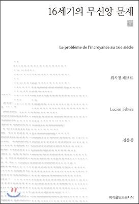 16세기의 무신앙 문제 (천줄읽기)