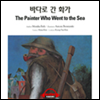 �ٴٷ� �� ȭ��(The Painter Who Went to the Sea)