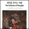 ���� ������ ���(The Collector of Thoughts)