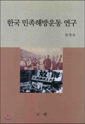 한국 민족해방운동 연구