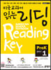 �̱����� �д� ���� Reading Key Pre-K1 �غ���