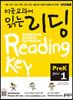 미국교과서 읽는 리딩 Reading Key Pre-K1 준비편