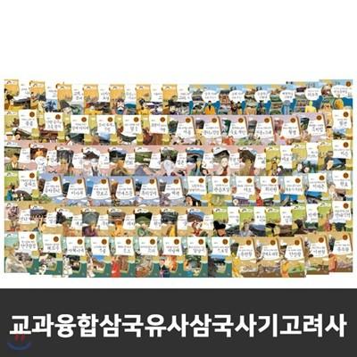 고급독서대증정/교과융합삼국유사삼국사기고려사+ (전 80권) /역사동화 / 위인동화/