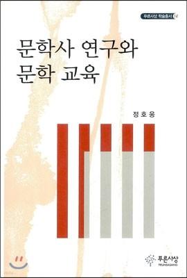 문학사 연구와 문학 교육