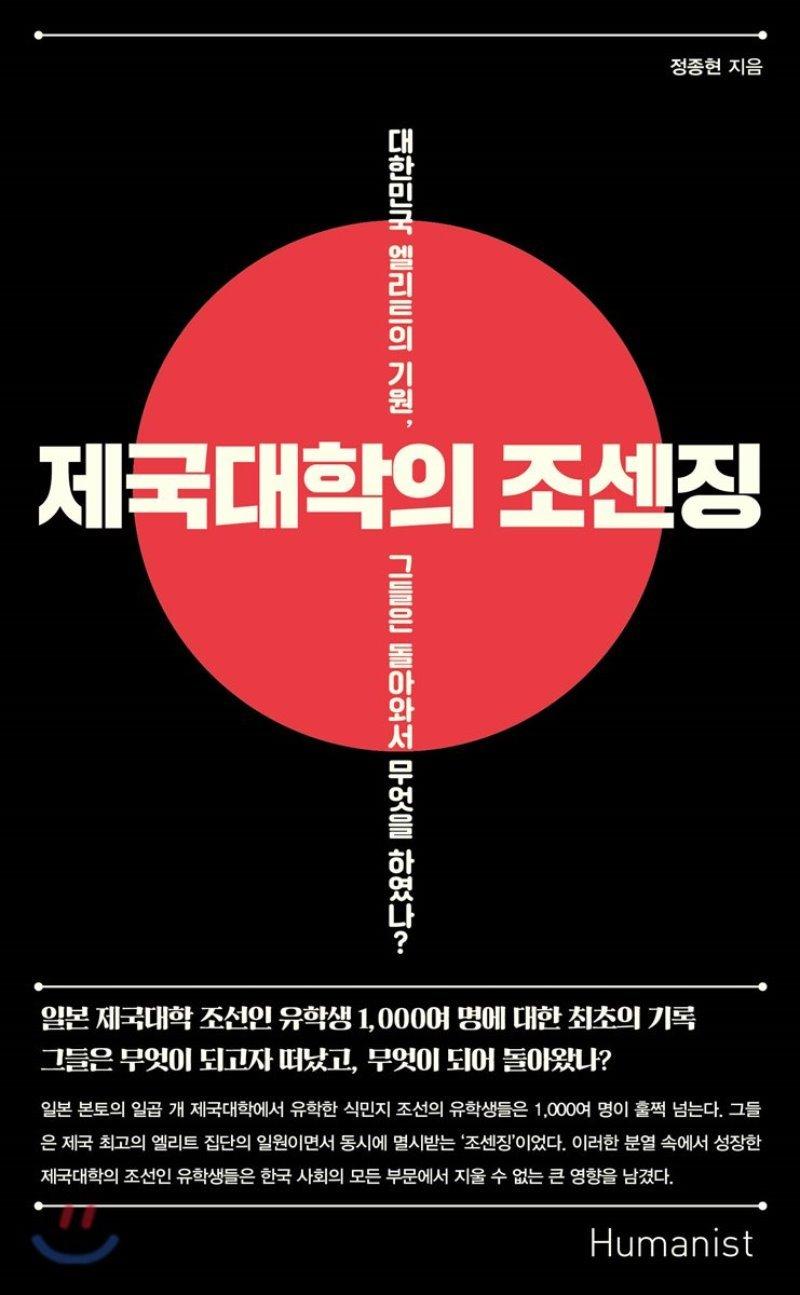 제국대학의 조센징